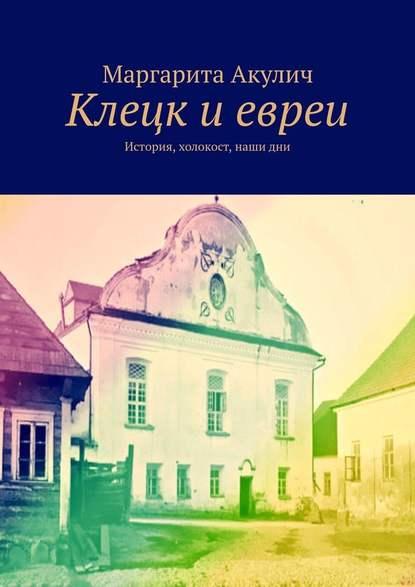 Обложка «Клецк иевреи. История, холокост, наши дни»