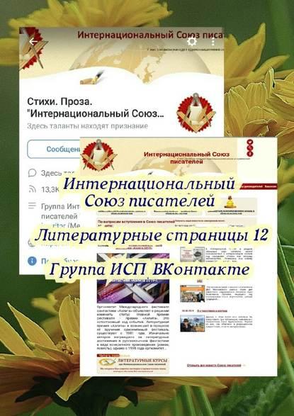 Обложка «Литературные страницы–12. Группа ИСП ВКонтакте»