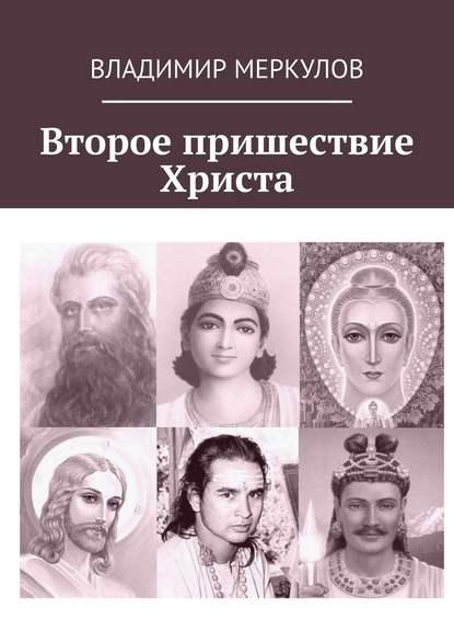 Обложка «Второе пришествие Христа»
