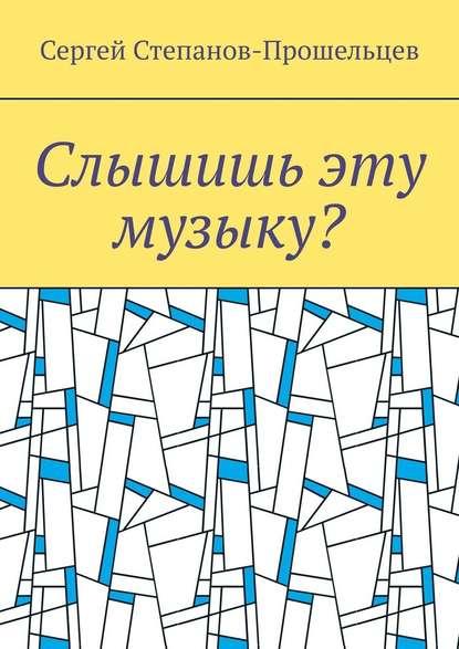 Обложка «Слышишь эту музыку? Стихи не на каждый день»