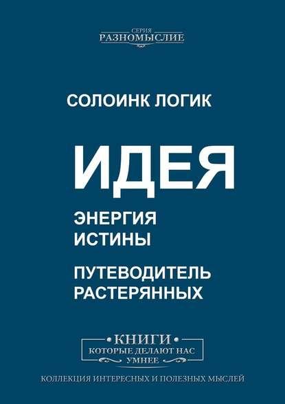 Обложка «Идея. Энергия истины»