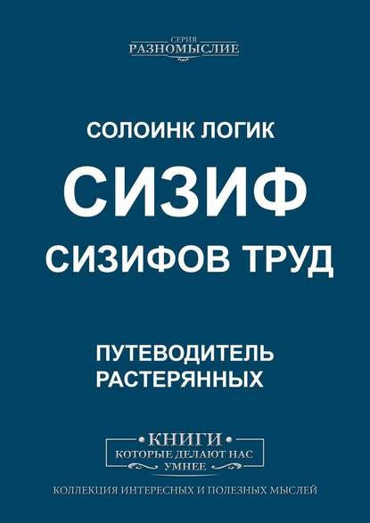 Обложка «Сизиф. Сизифовтруд»