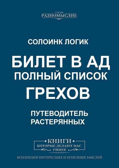 Обложка «Билет вад. Полный список грехов»