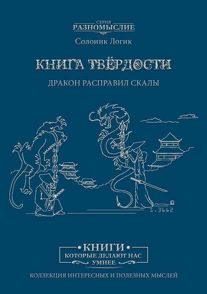 Обложка «Книга твёрдости. Дракон расправил скалы»