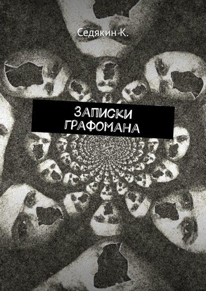Обложка «Записки графомана»