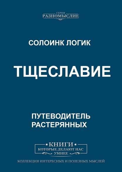 Обложка «Тщеславие»