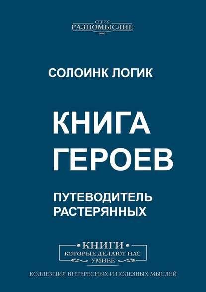 Обложка «Книга героев»