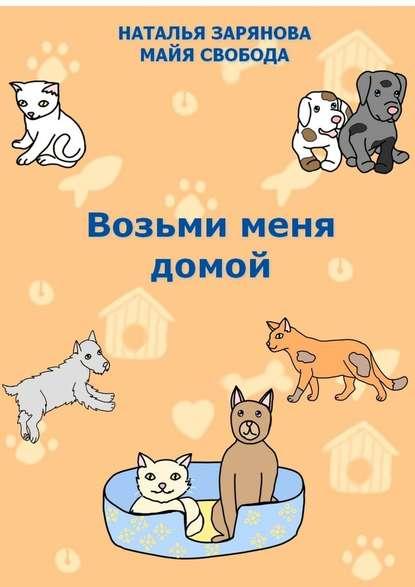 Обложка «Возьми меня домой»