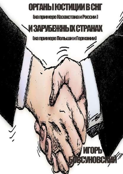 Обложка «Органы юстиции вСНГ изарубежных странах»