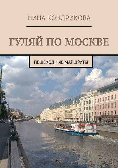 Обложка «Гуляй поМоскве. Пешеходные маршруты»
