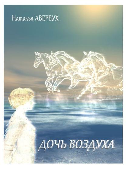 Обложка «Дочь воздуха»
