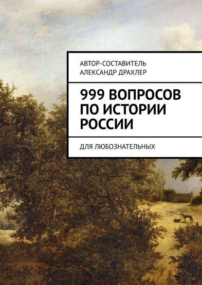 Обложка «999вопросов поистории России. Для любознательных»