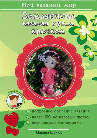 Обложка «Земляничка. Вязаная кукла крючком»