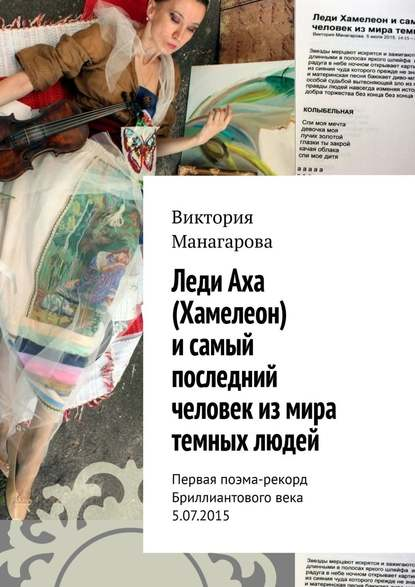 Обложка «Леди Аха (Хамелеон) исамый последний человек измира темных людей. Первая поэма-рекорд Бриллиантового века 5.07.2015»