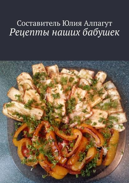 Обложка «Рецепты наших бабушек»
