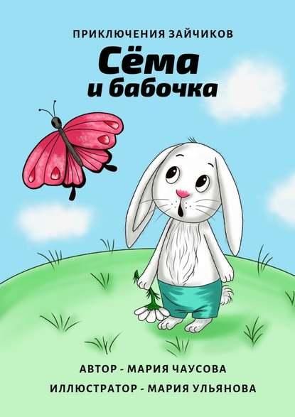 Обложка «Приключения зайчиков. Сёма ибабочка»