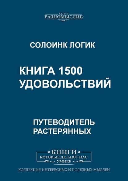 Обложка «Книга 1500удовольствий»