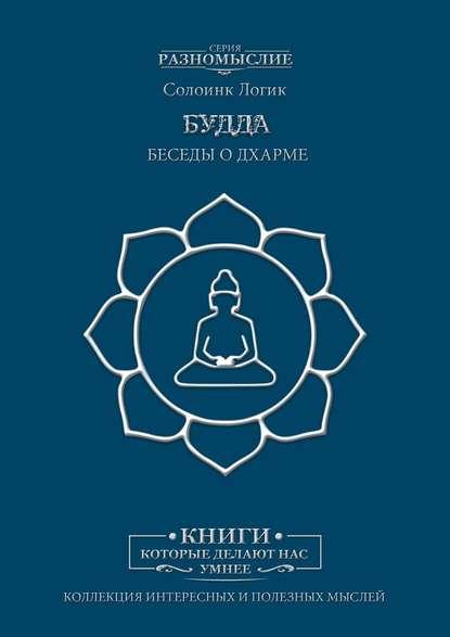 Обложка «Будда. Беседы оДхарме»