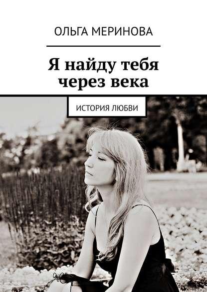 Обложка «Я найду тебя черезвека. История любви»