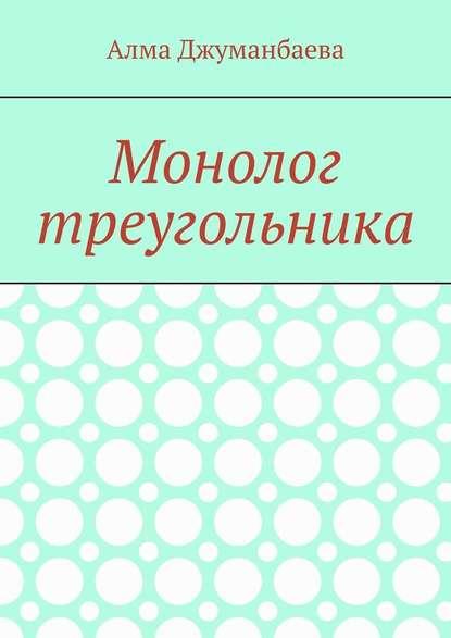 Обложка «Монолог треугольника»