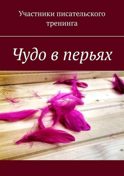 Обложка «Чудо вперьях. Сборник серьезных и сказочных историй»