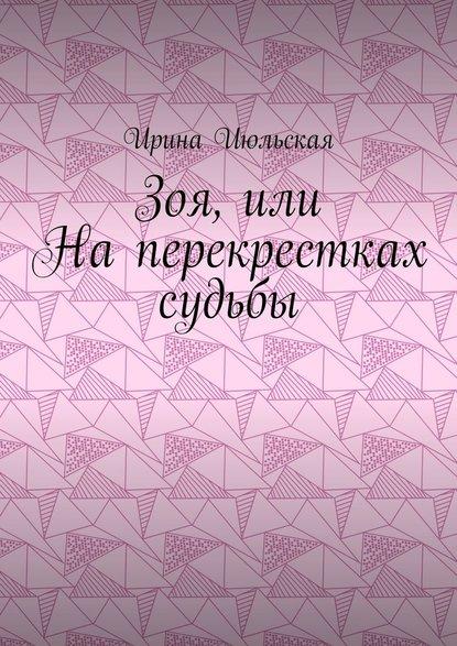 Обложка «Зоя, или Наперекрестках судьбы»
