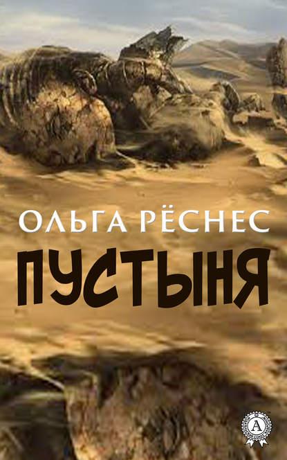 Обложка «Пустыня»
