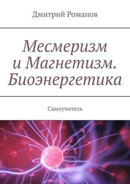 Обложка «Месмеризм иМагнетизм. Биоэнергетика. Самоучитель»