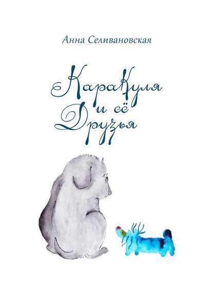 Обложка «Каракуля иеё друзья»