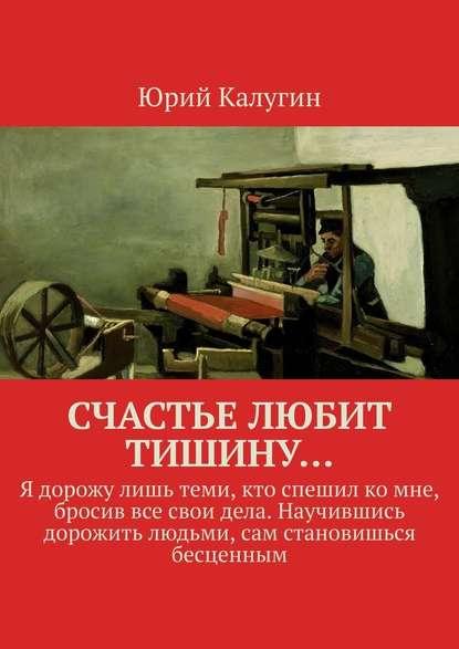 Обложка «Счастье любит тишину… Я дорожу лишь теми, кто спешил ко мне, бросив все свои дела. Научившись дорожить людьми, сам становишься бесценным»