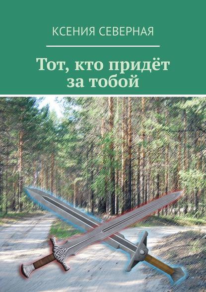 Обложка «Тот, кто придёт затобой»