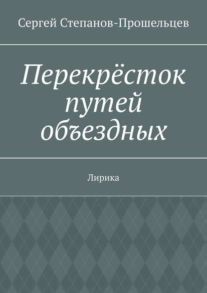 Обложка «Перекрёсток путей объездных. Лирика»