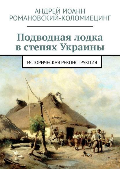 Обложка «Подводная лодка встепях Украины. Историческая реконструкция»
