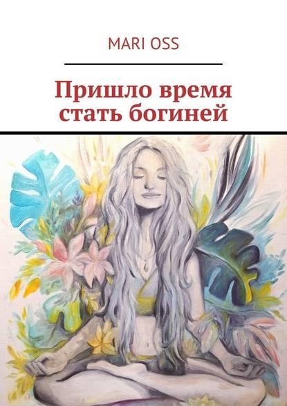 Обложка «Пришло время стать богиней»