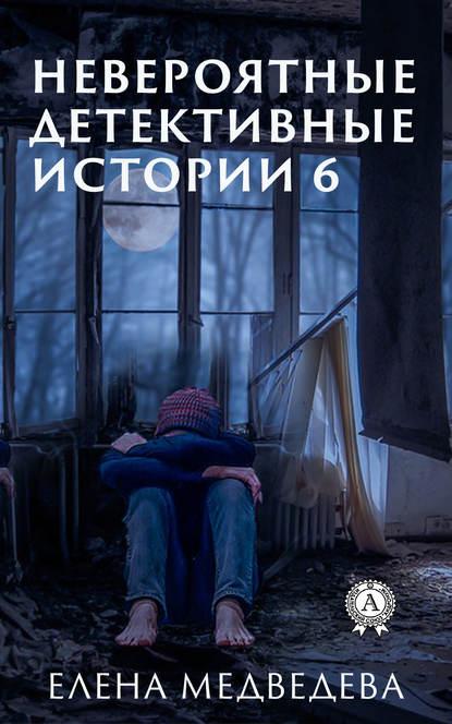Обложка «Невероятные детективные истории 6»