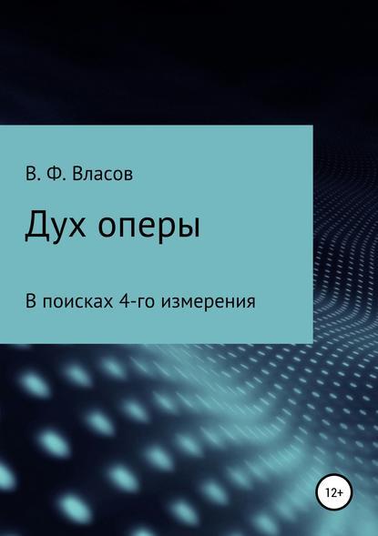 Обложка «Дух оперы»
