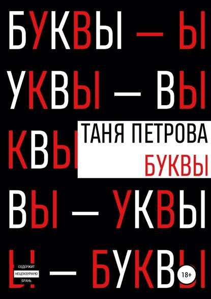 Обложка «Буквы»