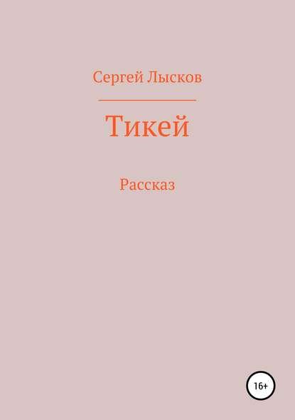 Обложка «Тикей»