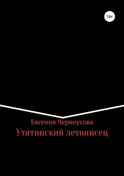 Обложка «Утятинский летописец»