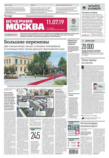 Обложка «Вечерняя Москва 125-2019»