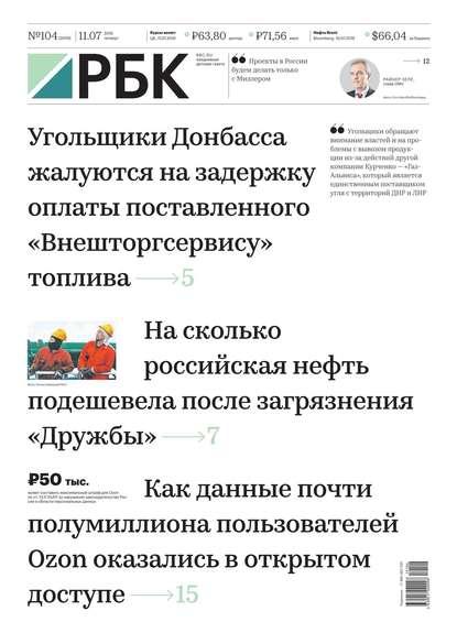 Обложка «Ежедневная Деловая Газета Рбк 104-2019»