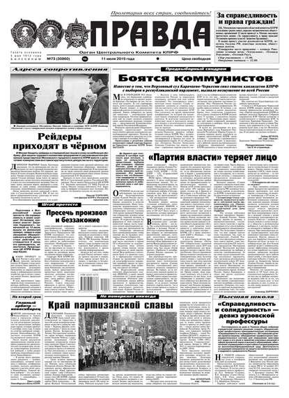 Обложка «Правда 73-2019»
