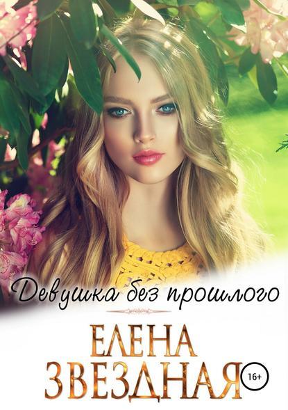 Обложка «Девушка без прошлого»