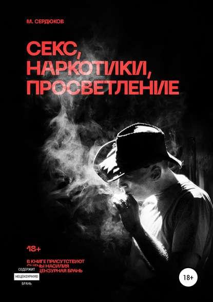 Обложка «Секс, наркотики, просветление»