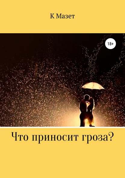 Обложка «Что приносит гроза?»