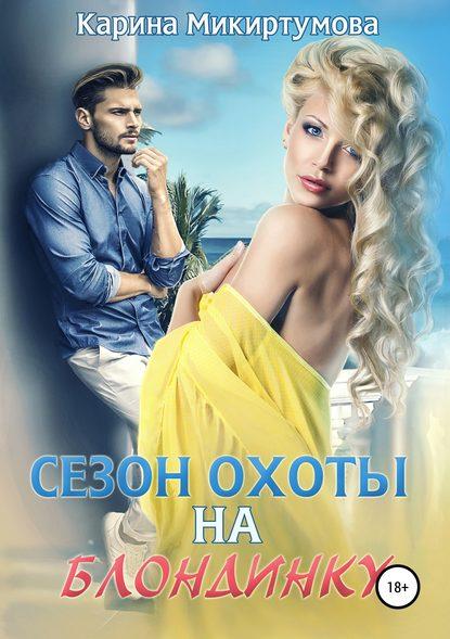 Обложка «Сезон охоты на блондинку»