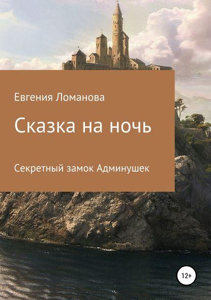 Обложка «Сказка на ночь. Секретный замок Админушек»