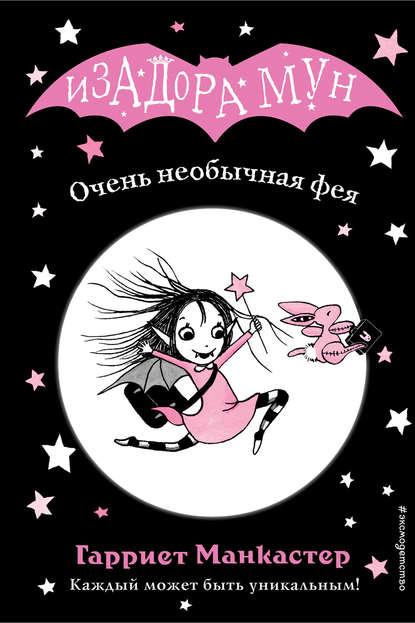 Обложка «Очень необычная фея»