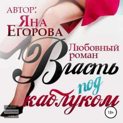 Обложка «Власть под каблуком»