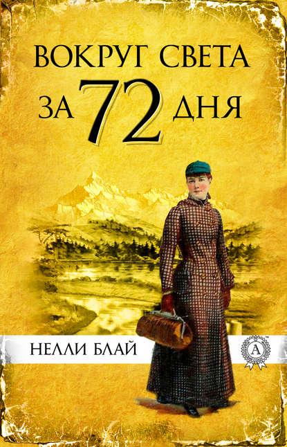 Обложка «Вокруг света за 72 дня»